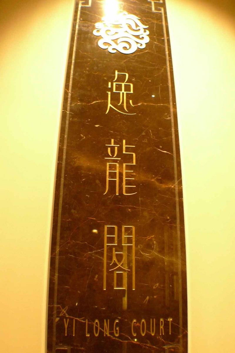 Shanghai_Hotel_Peninsula_025